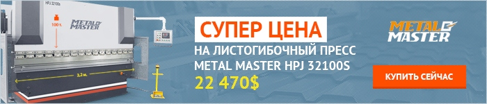 Листогибочный пресс Metal Master HPJ 32100S