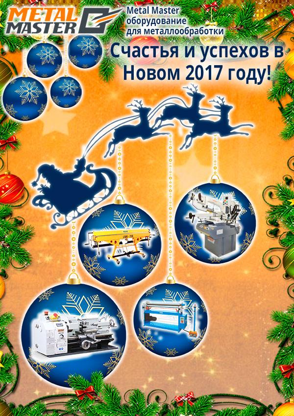ООО «МеталМастер» от всей души поздравляет вас с наступающим 2017годом!