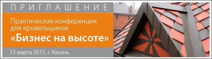 Эксперты-кровельщики вновь соберутся на практической конференции «Бизнес на высоте» в Казани!
