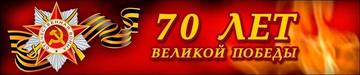 C праздником 70 летия Дня Победы!